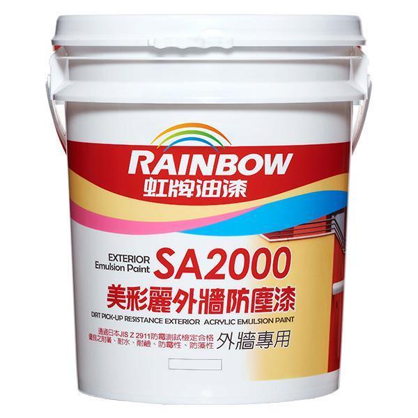 SA2000虹牌美彩麗外牆防塵漆
