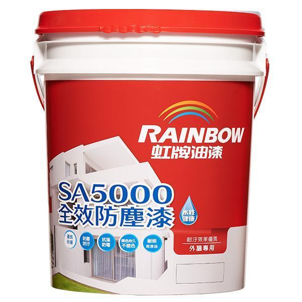 SA5000全效防塵漆