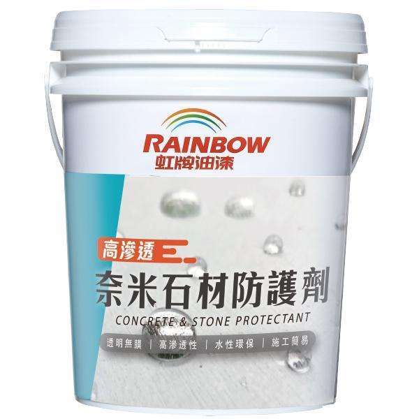 奈米石材防護劑
